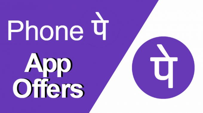 PhonePe Offers, Coupons for May to get 100% Cashback