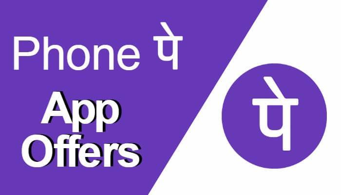 Phonepe App Offers