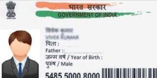 how to link aadhar with idea mobile number